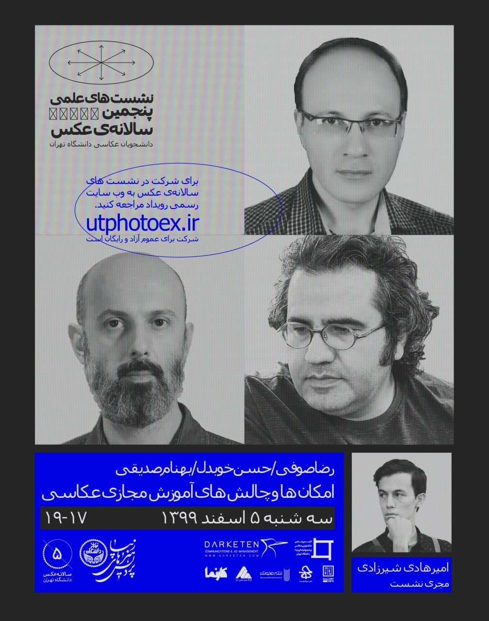 نشست «امکانها و چالشهای آموزش مجازی عکاسی در ایران»