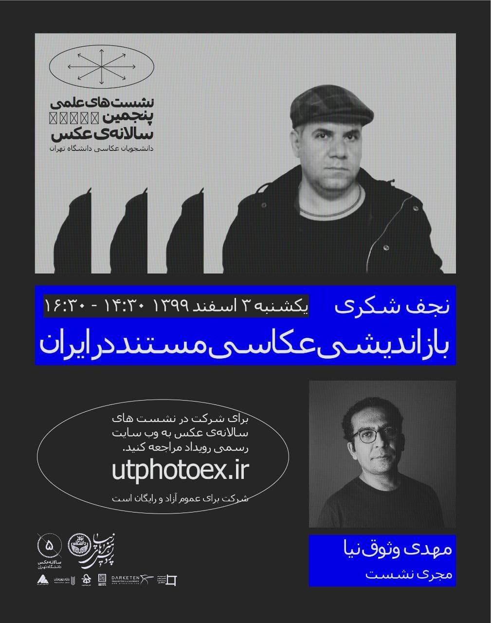 نشست بازاندیشی عکاسی مستند در ایران