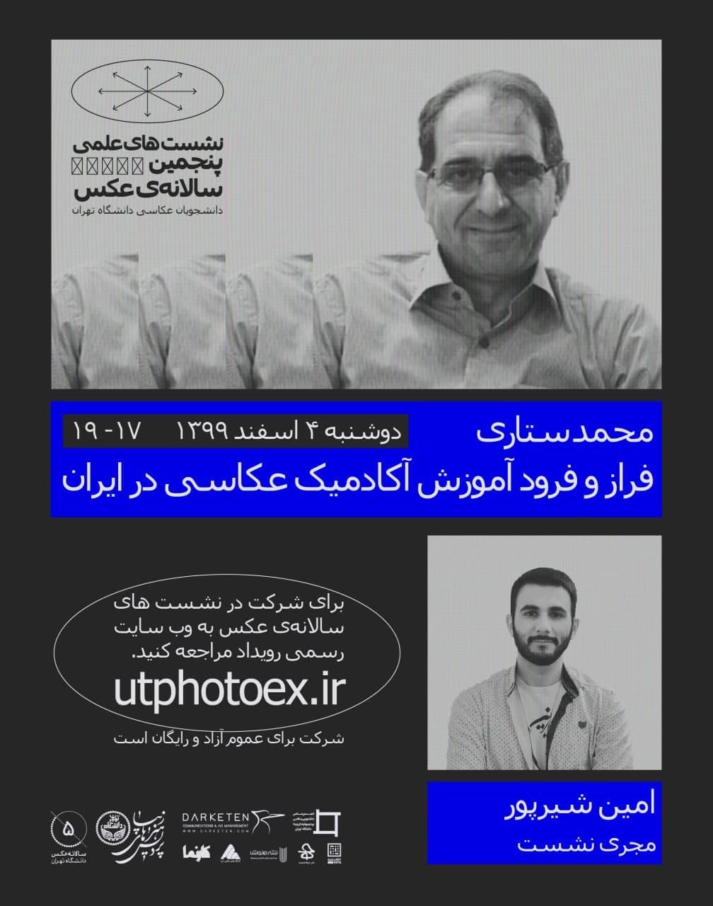نشست «فراز و فرود آموزش آکادمیک عکاسی در ایران»