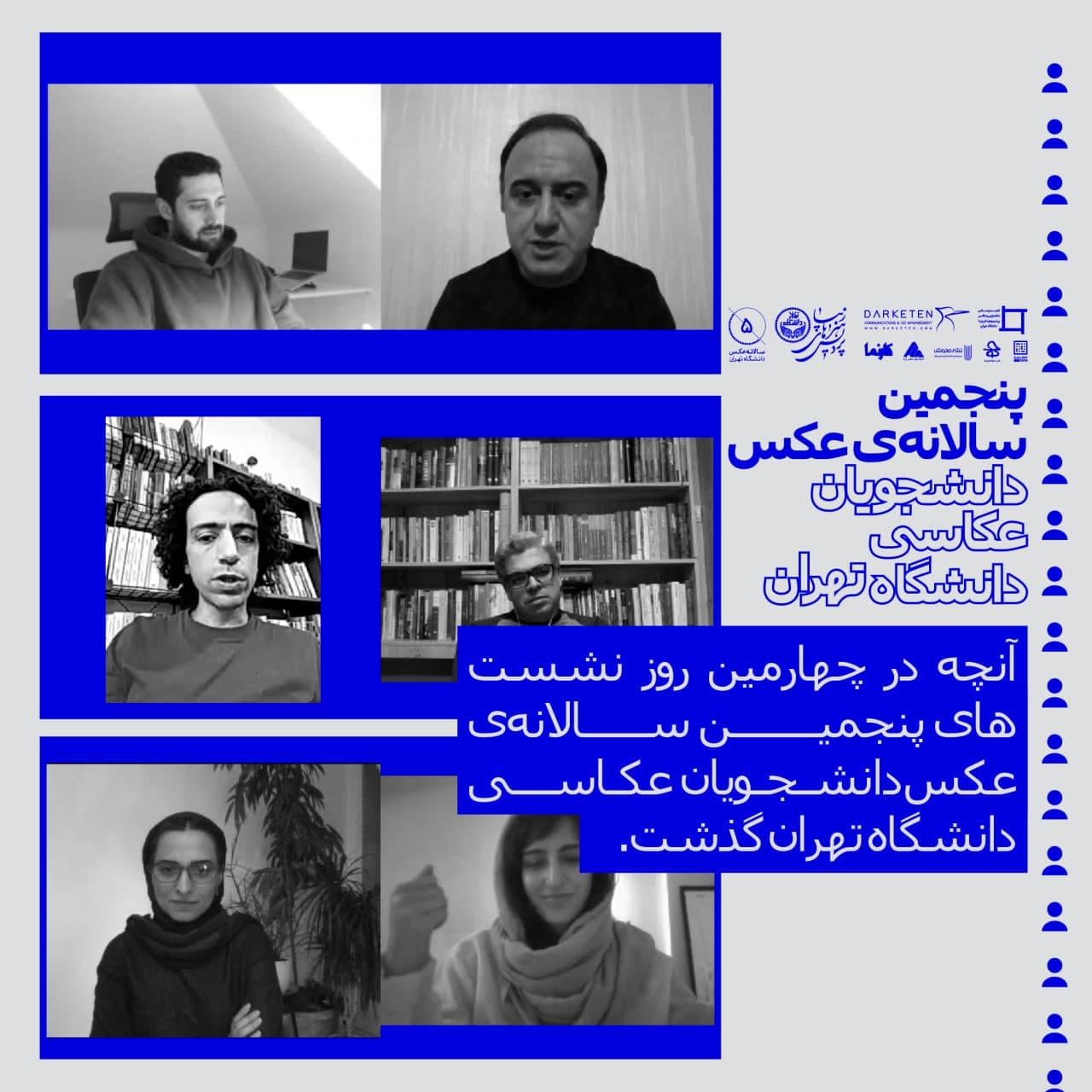 آنچه در چهارمین روز نشستهای پنجمین سالانهی عکس دانشجویان عکاسی دانشگاه تهران گذشت