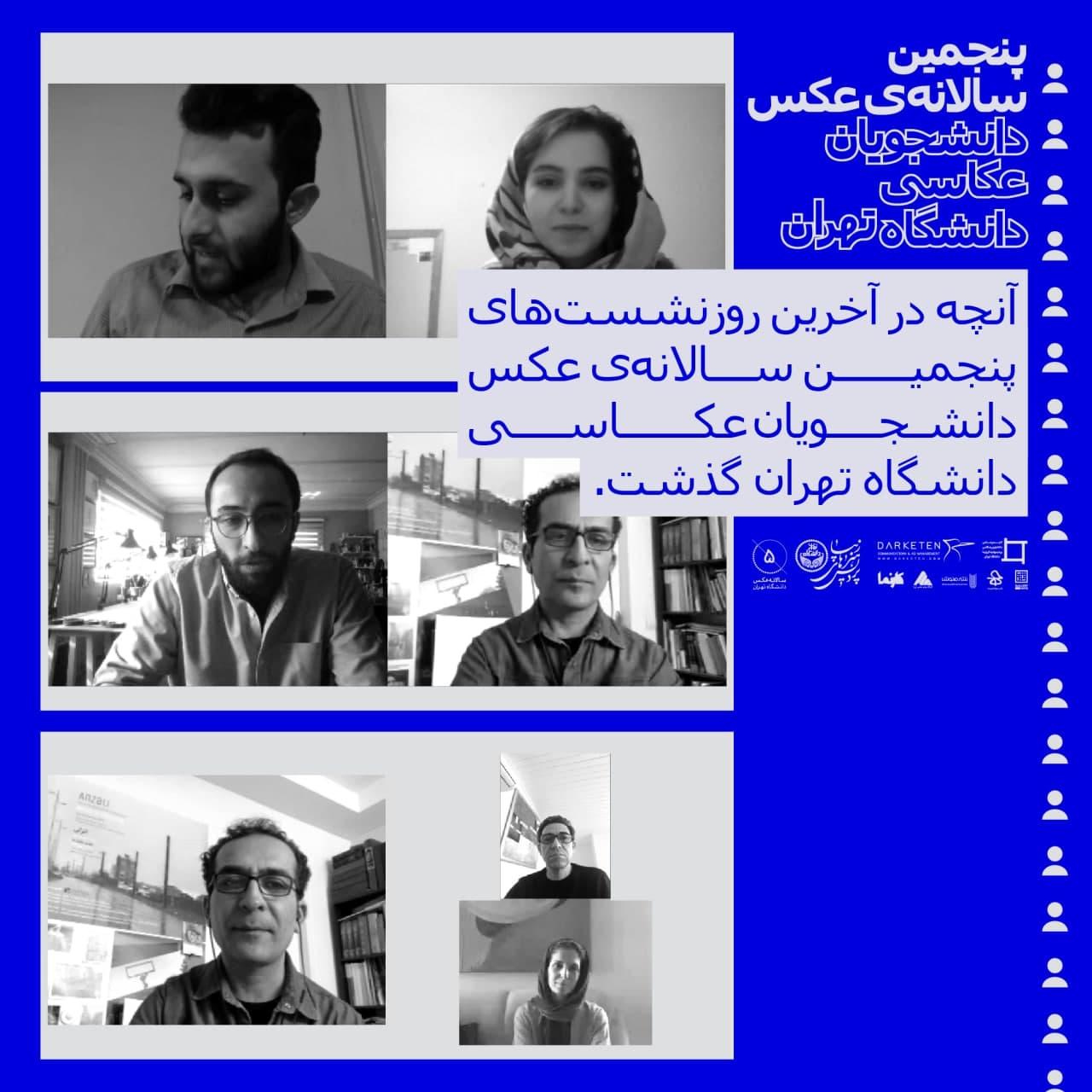 آنچه در آخرین روز نشستهای پنجمین سالانهی عکس دانشجویان عکاسی دانشگاه تهران گذشت