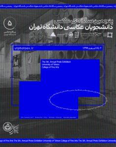 پوستر پنجمین سالانهی عکس دانشگاه تهران