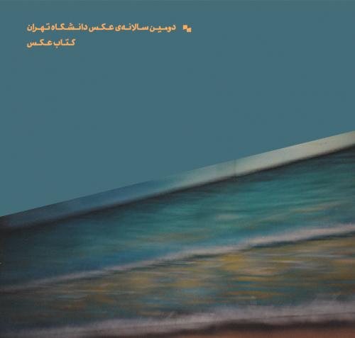 کتاب دومین سالانهی عکس دانشگاه تهران