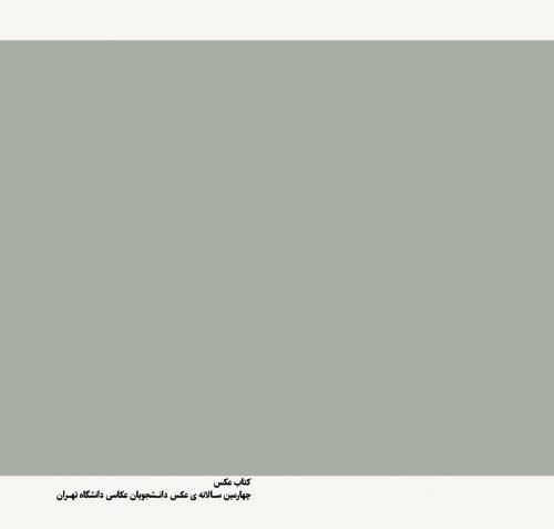 کتاب چهارمین سالانهی عکس دانشگاه تهران
