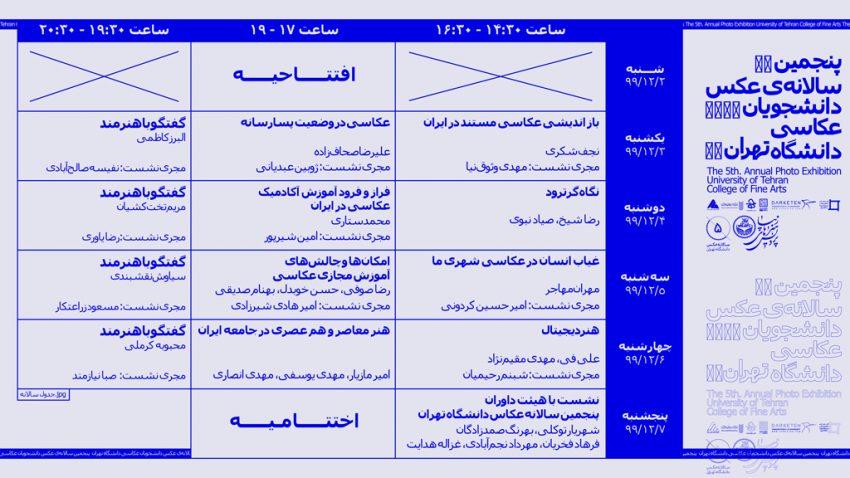 جدول نشستهای پنجمین سالانهی عکس دانشجویان عکاسی دانشگاه تهران