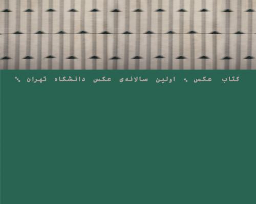 جلد کتاب اولین سالانهی عکس دانشگاه تهران