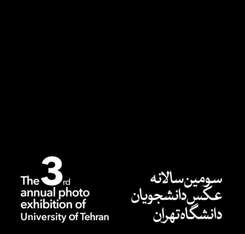 کتاب سومین سالانهی عکس دانشجویان عکاسی دانشگاه تهران