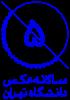 cropped-لوگو-رنگی-سایت-رسمی-سالانه-عکس-دانشجویان-عکاسی-دانشگاه-تهران.png