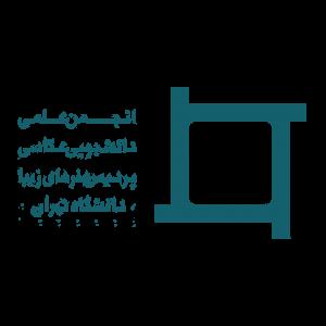 انجمن علمی دانشجویی عکاسی پردیس هنرهای زیبای دانشگاه تهران