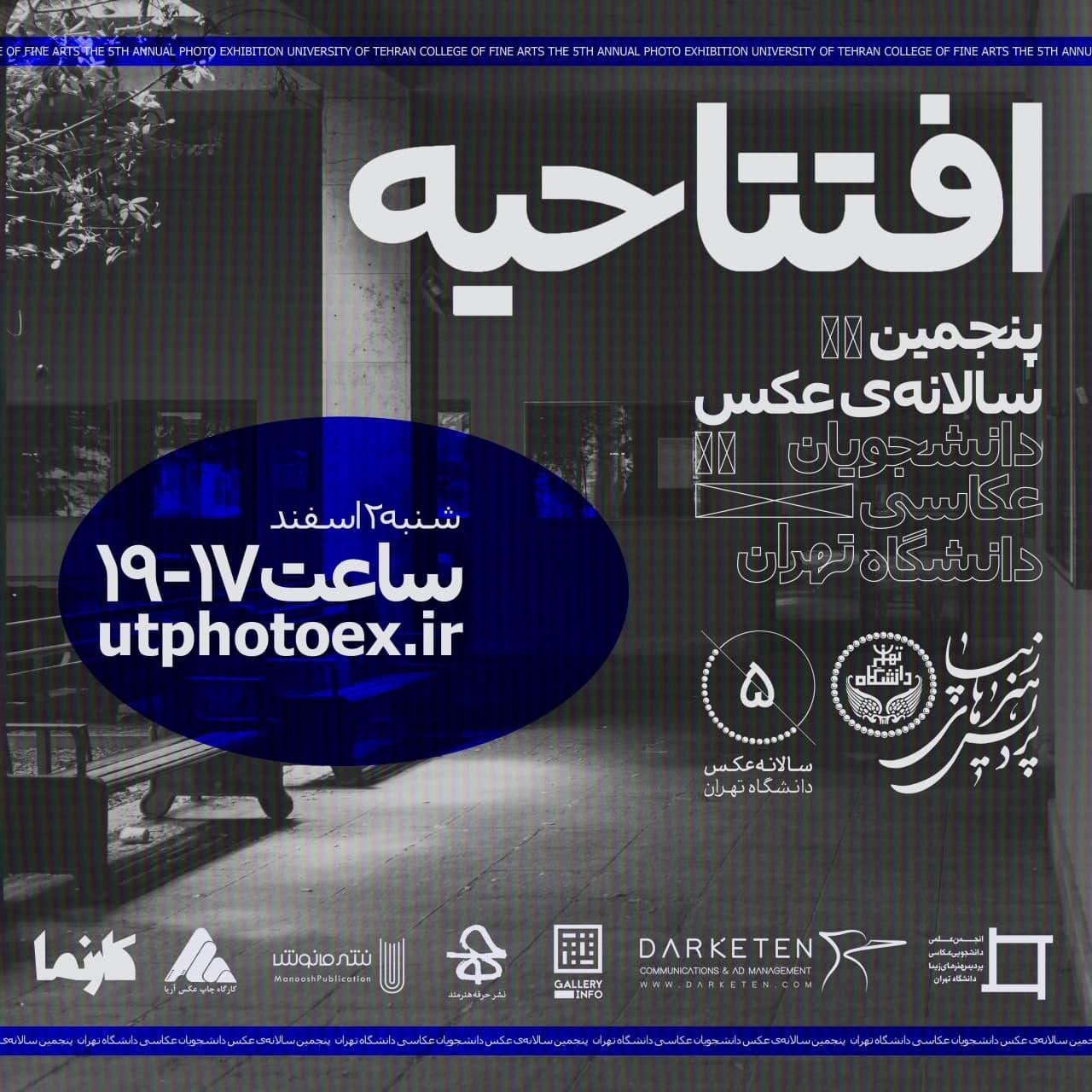 افتتاحیهی پنجمین سالانهی عکس دانشجویان عکاسی دانشگاه تهران