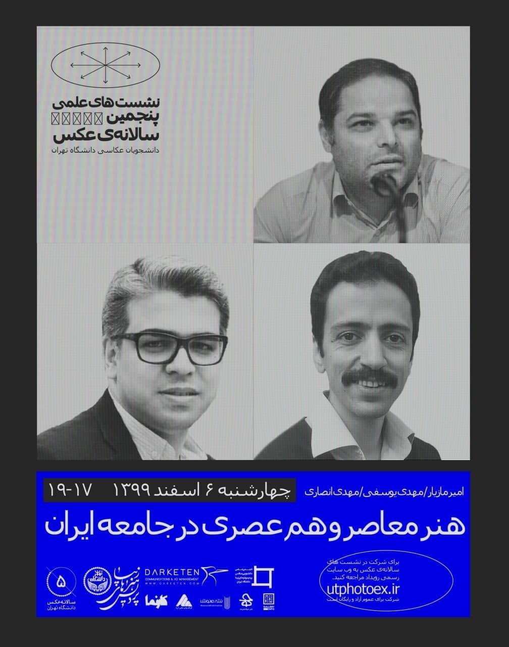 نشست «هنر معاصر و همعصری در جامعه ایران»