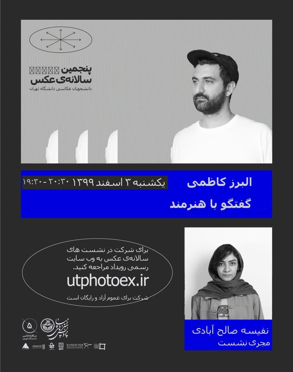 نشست گفتگو با هنرمند - البرز کاظمی