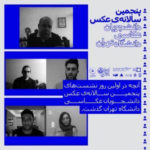 آنچه در اولین روز نشستهای پنجمین سالانهی عکس دانشجویان عکاسی دانشگاه تهران گذشت