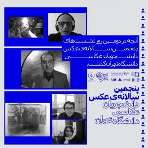 آنچه در روز دوم پنجمین سالانهی عکس دانشجویان عکاسی دانشگاه تهران گذشت