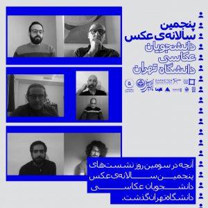 آنچه در سومین روز نشستهای پنجمین سالانهی عکس دانشجویان عکاسی دانشگاه تهران گذشت
