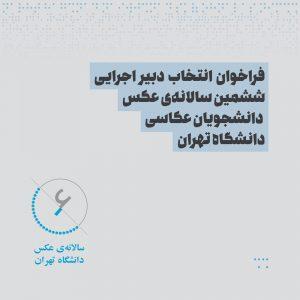 فراخوان انتخاب دبیر اجرایی ششمین سالانهی عکس دانشجویان عکاسی دانشگاه تهران