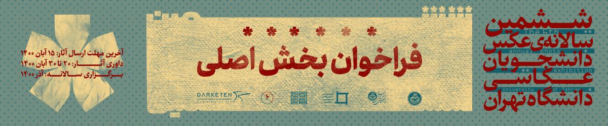 فراخوان بخش اصلی ششمین سالانهی عکس دانشجویان عکاسی دانشگاه تهران