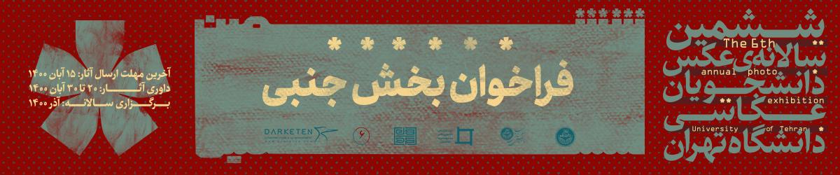 فراخوان بخش جنبی ششمین سالانهی عکس دانشجویان عکاسی دانشگاه تهران