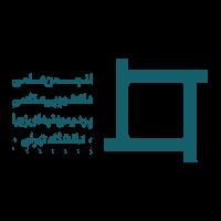 لوگوی انجمن عکاسی پردیس هنرهای زیبای دانشگاه تهران